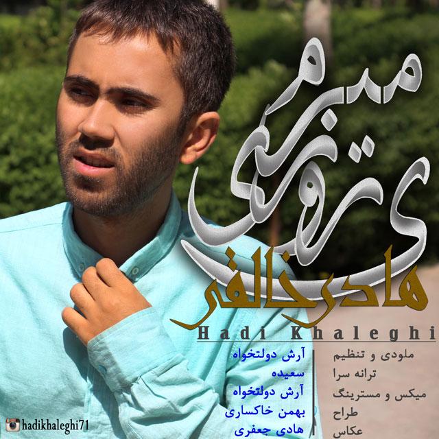 Hadi Khaleghi – Ye Roozi Miram
