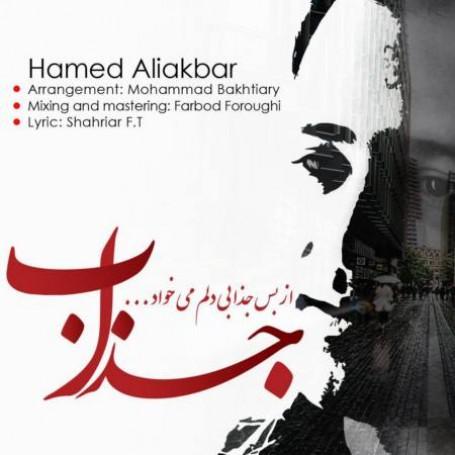 Hamed Aliakbar – Jazzab