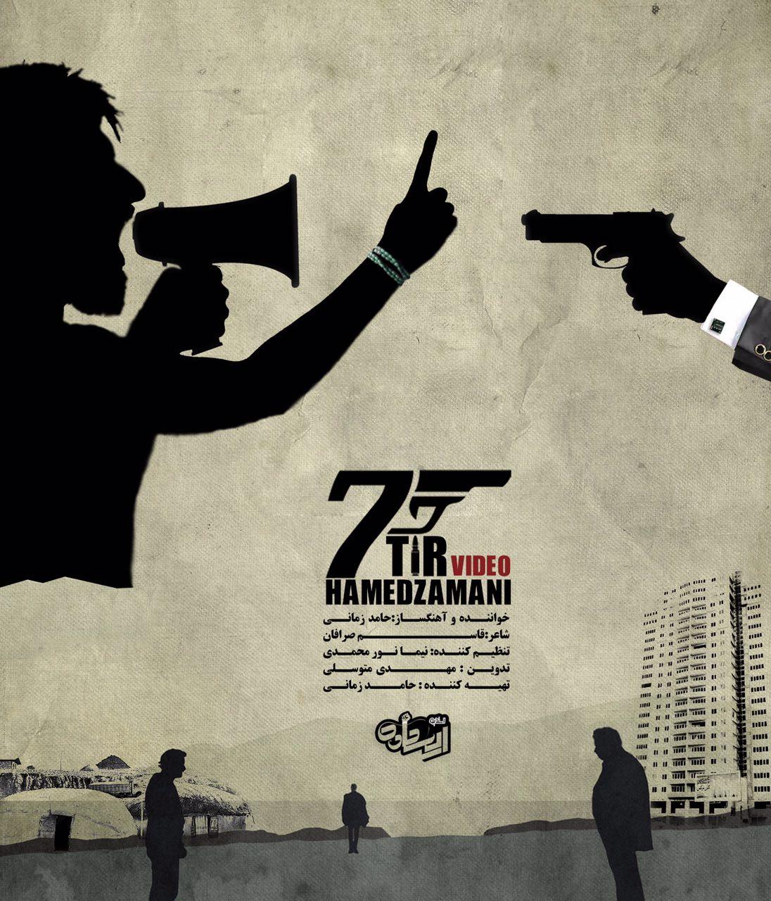 Hamed Zamani – 7Tir