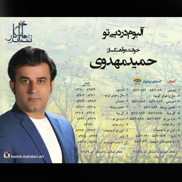 Hamid Mahdavi – Dard Bi To