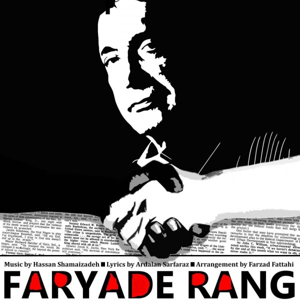 Shamaizadeh – Faryade Rang