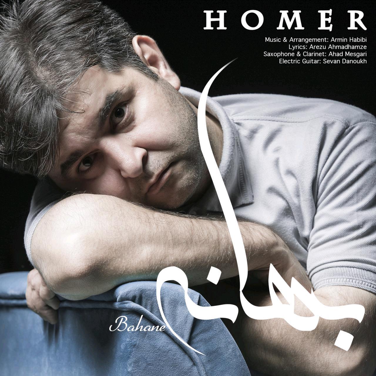 Homer – Bahane
