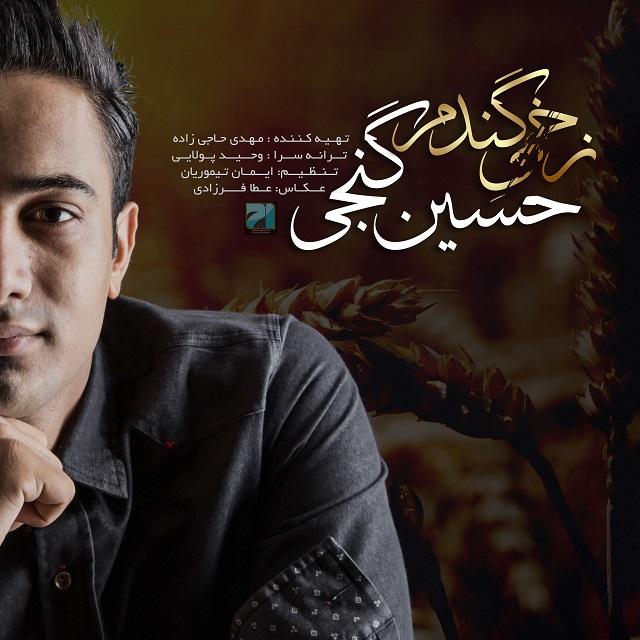Hossein Ganji – Zakhmi Gandom