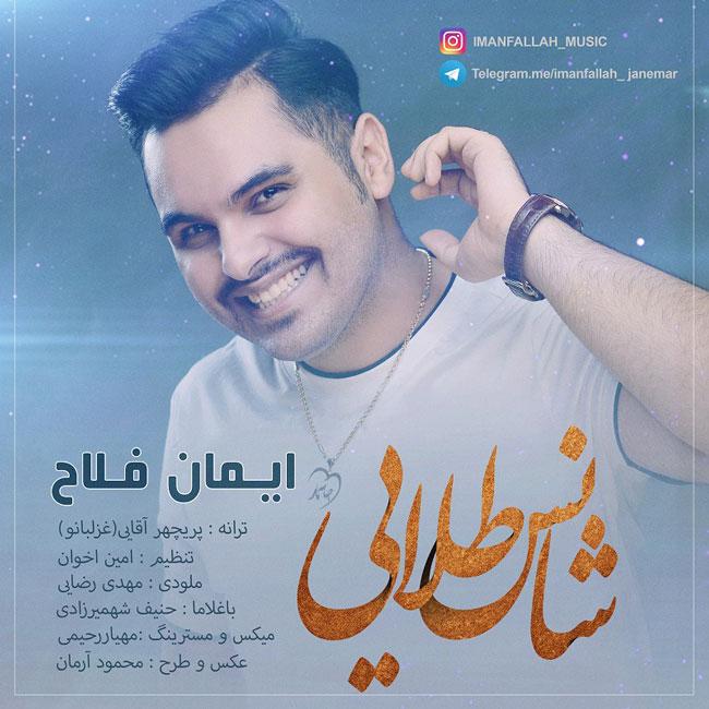 Iman Fallah – Shanse Talaei