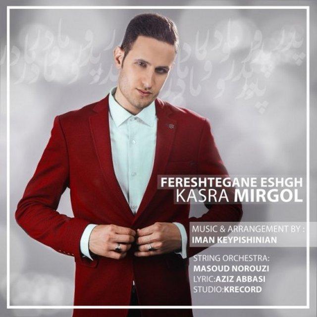 Kasra Mirgol – Fereshtegane Eshgh