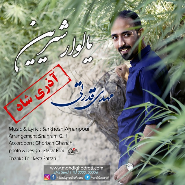 Mahdi Ghodrati – Yalvar Sherin