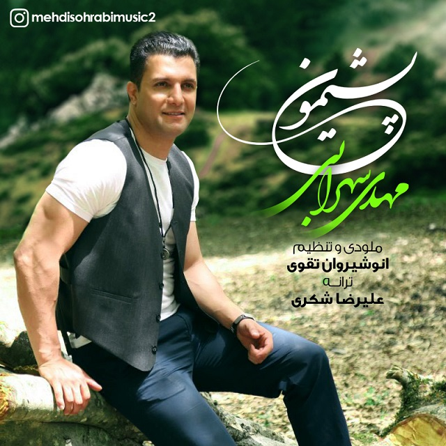 Mehdi Sohrabi – Pashimoon