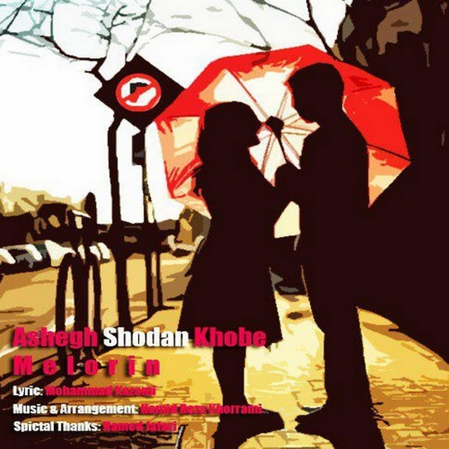 Melorin – Ashegh Shodan Khobeh