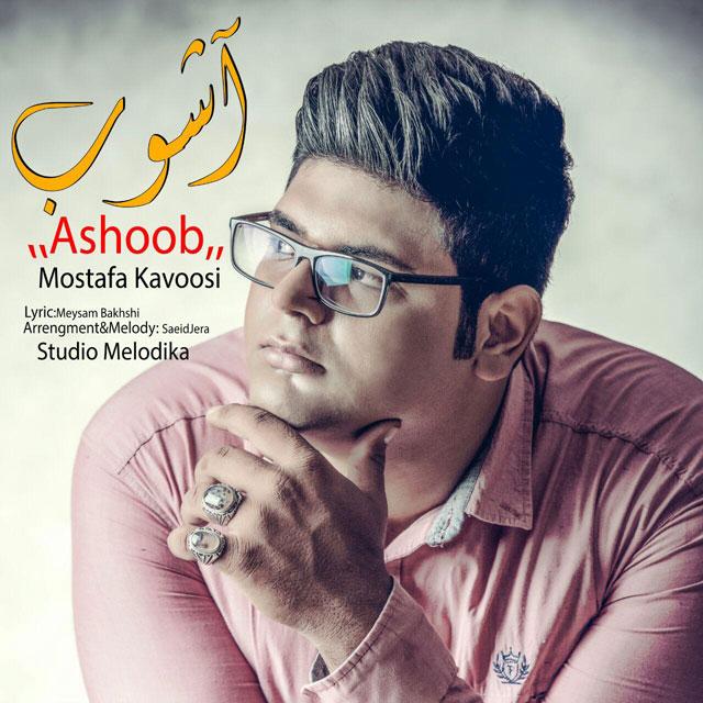 Mostafa Kavoosi – Ashoob