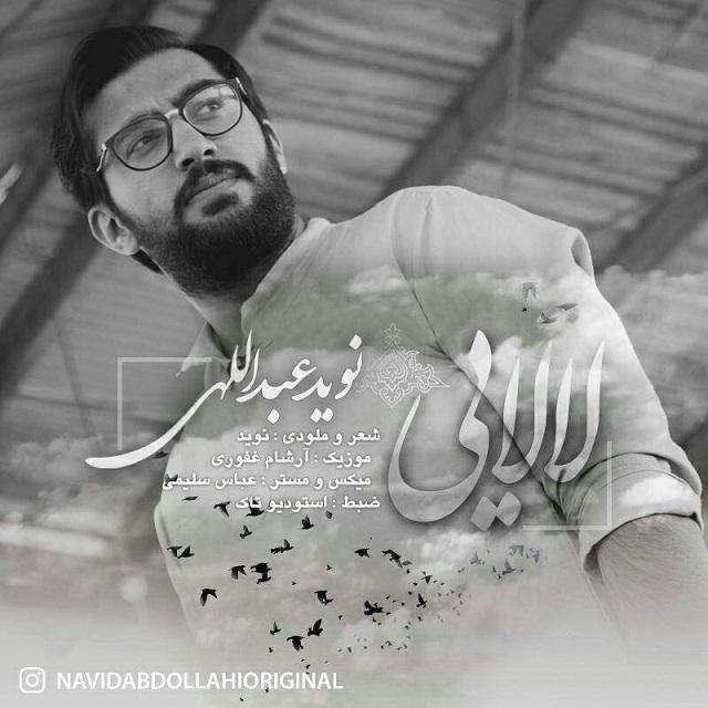 Navid Abdollahi – Lalaei