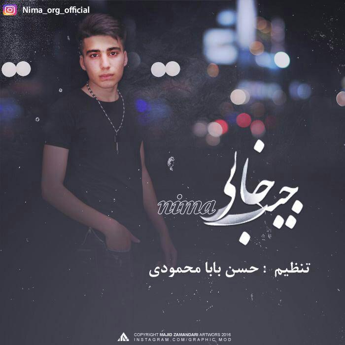 Nima – Jibe Khali