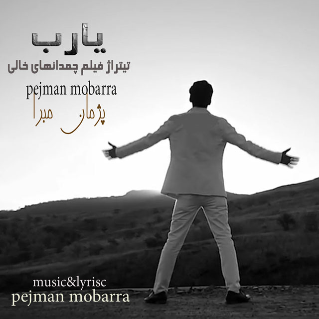 Pejman Mobarra – Ya Rab