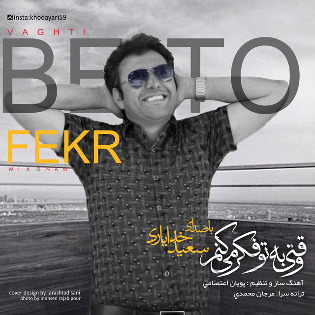 Saeed Khodayari – Vaghti Be To Fekr Mikonam