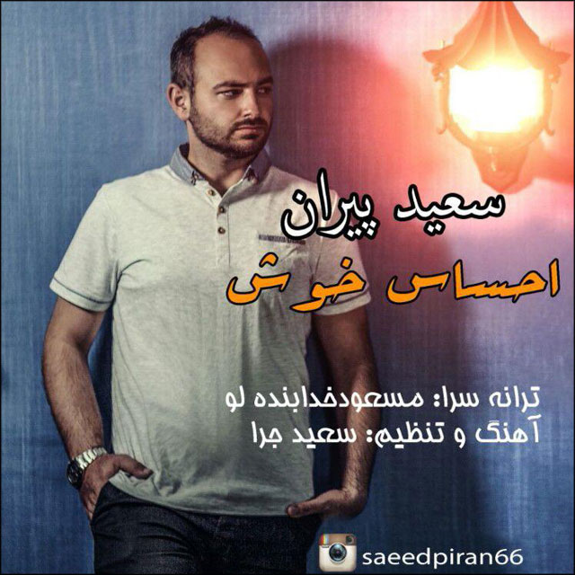 Saeed Piran – Ehsase Khosh