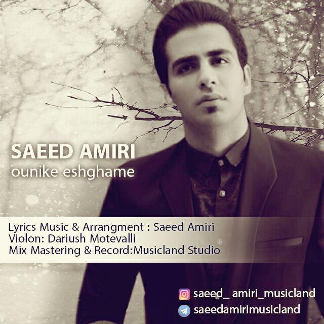 Saeed Amiri – Ouni Ke Eshghame