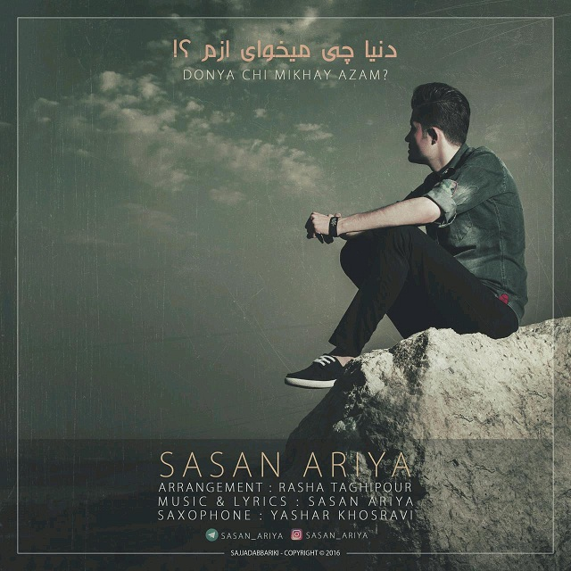 Sasan Ariya – Donya Chi Mikhay Azam