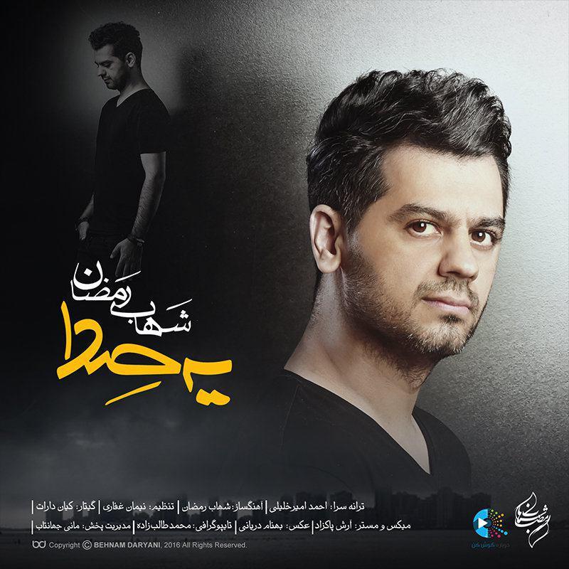 Shahab Ramezan – Ye Seda