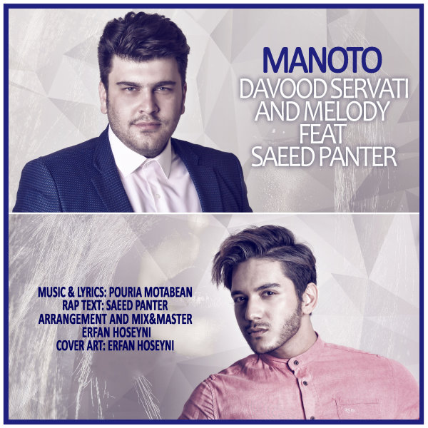 Davood Servati Melody – Mano To (Ft Saeed Panter)