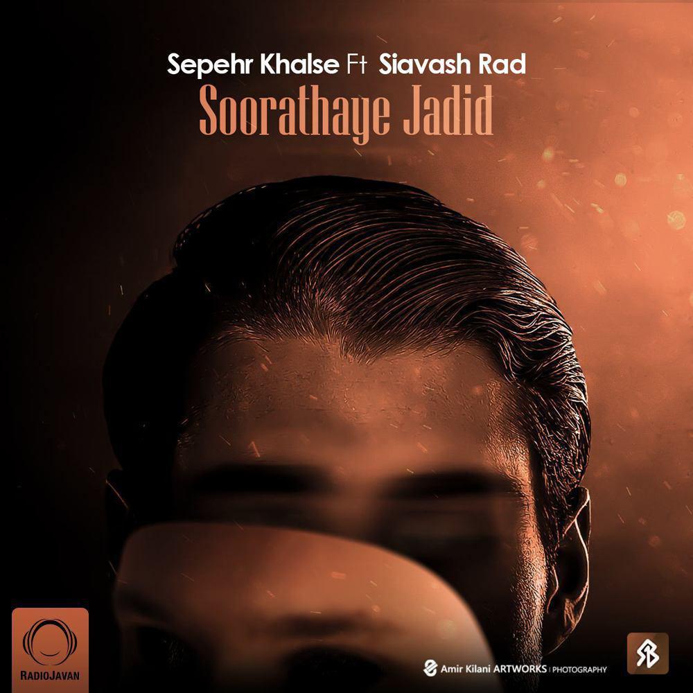 Sepehr Khalse – Soorathaye Jadid (Ft Siavash Rad)