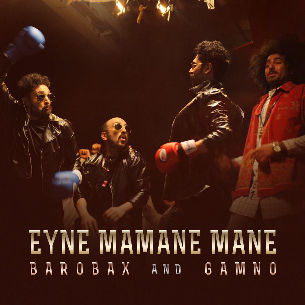 Barobax & Gamno – Eyne Mamane Mane