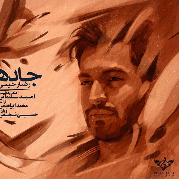 Reza Rahimi – Jade