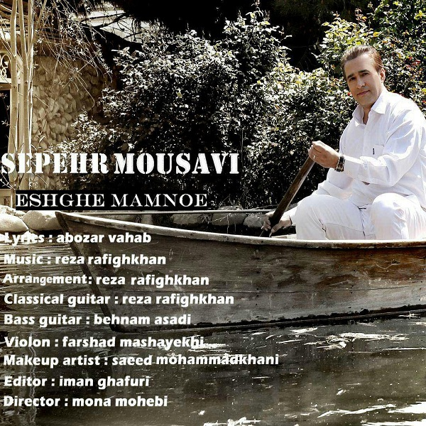 Sepehr Mousavi – Eshghe Mamnoe