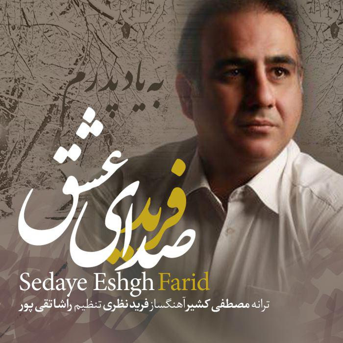 Farid Nazari – Sedaye Eshgh