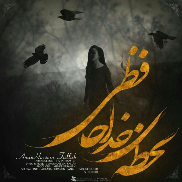 Amir Hossein Fallah – Lahzeye Khodahafezi