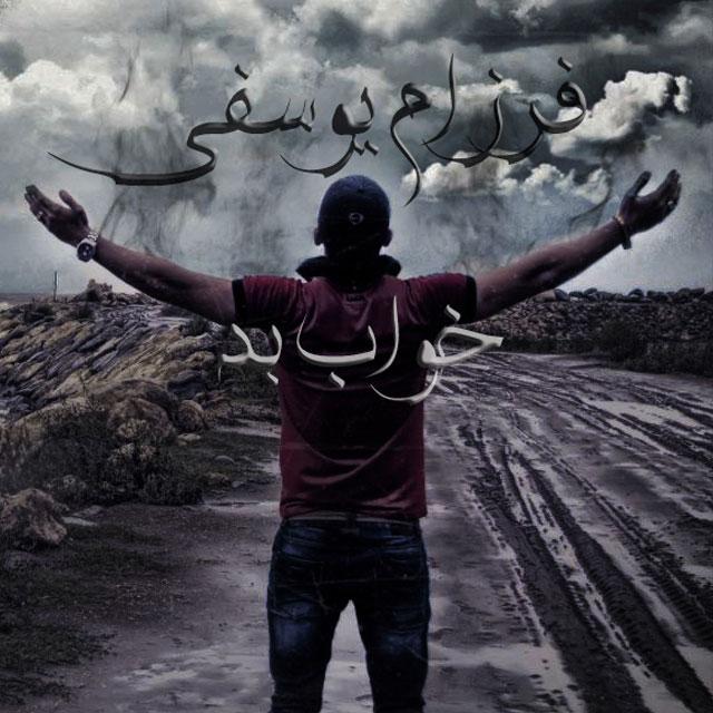 Farzam Yousefi – Khabe Bad