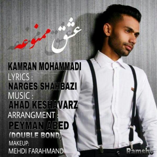 Kamran Mohammadi – Eshghe Mamnooe