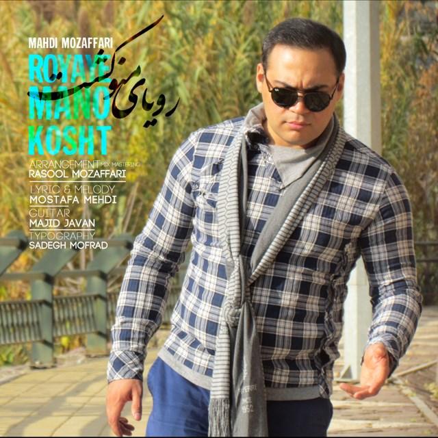Mahdi Mozaffari – Royaye Mano Kosht