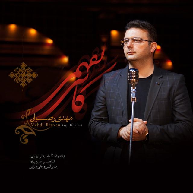 Mehdi Rezvan – Kash Befahmi