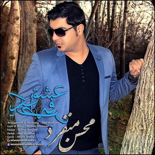 Mohsen Monfared – Eshghe Yektarafe