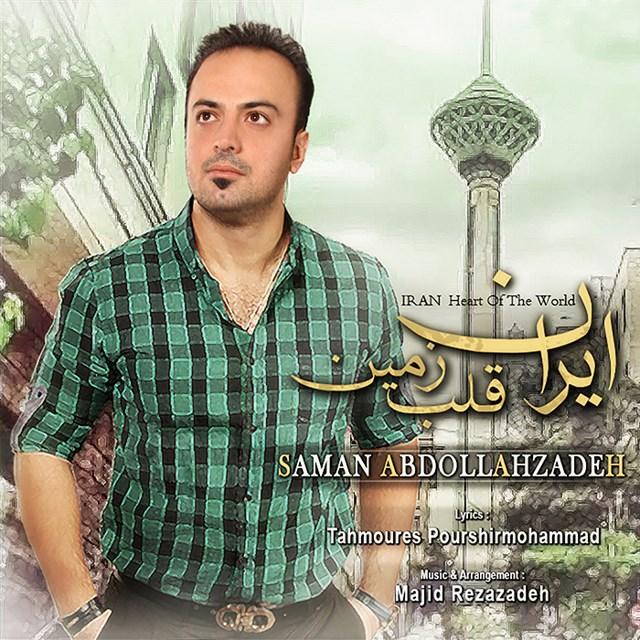 Saman Abdollahzadeh – Iran Ghalbe Zamin
