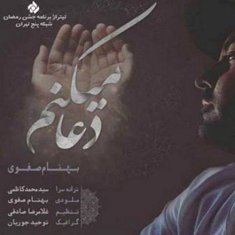 Behnam Safavi – Doa Mikonam