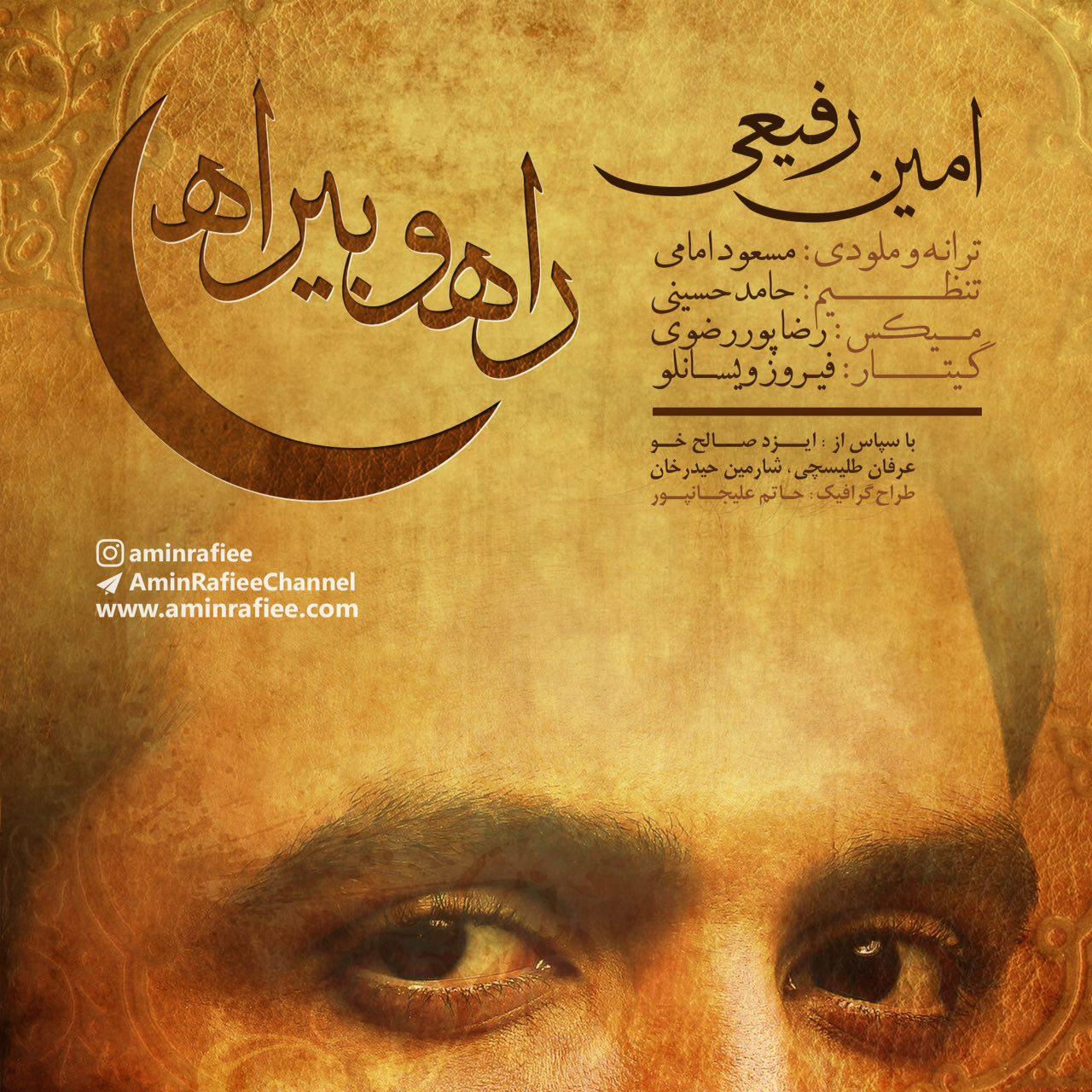 Amin Rafiee – Raaho Biraah