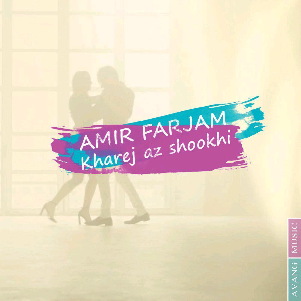Amir Farjam – Kharej Az Shookhi