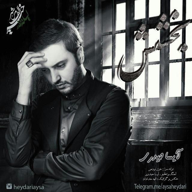 Aysa Heydari – Bakhshesh