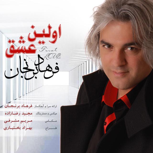 Farhad Berenjan – Avalin Eshgh