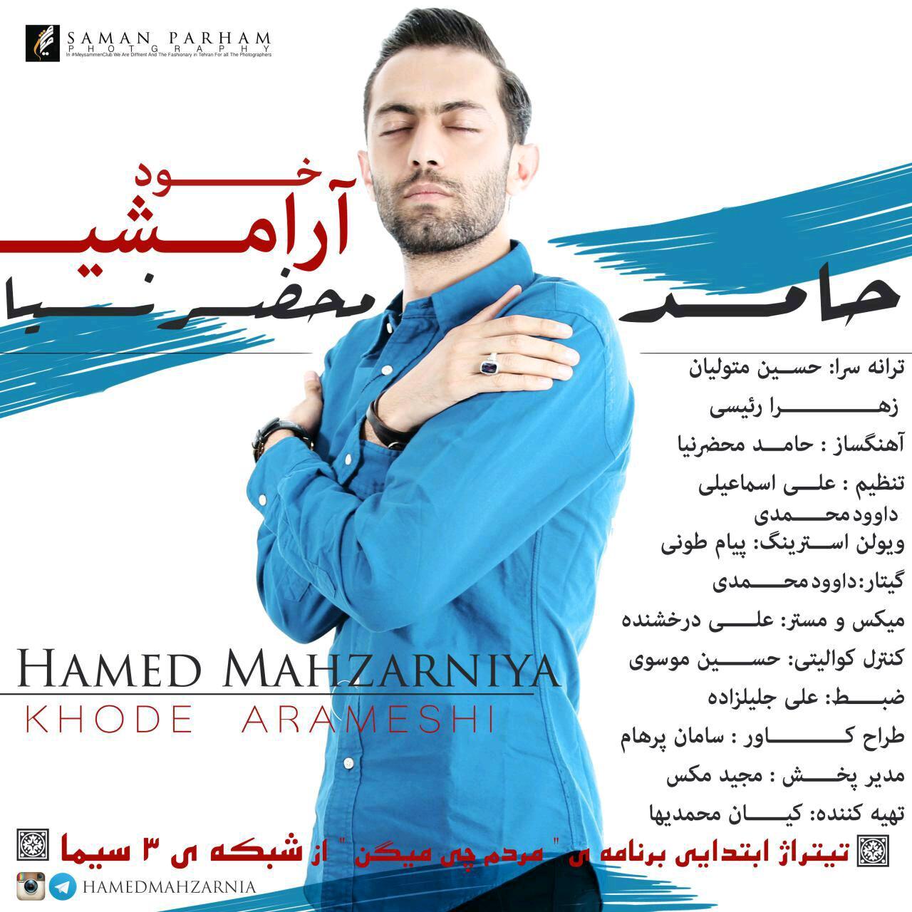 Hamed Mahzarnia – Khode Aramesh