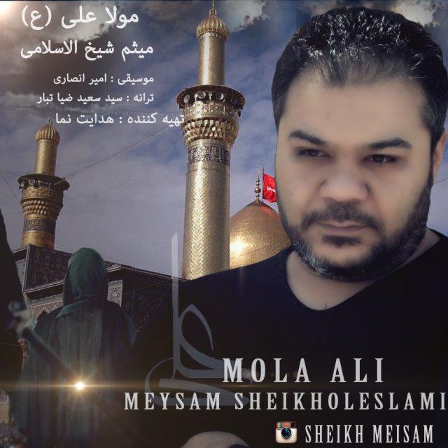 Meysam Sheikholeslami – Mola Ali