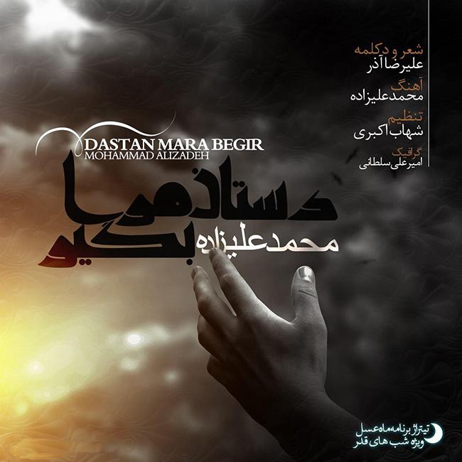 Mohammad Alizadeh – Dastaane Maraa Begir (Mahe Asal)