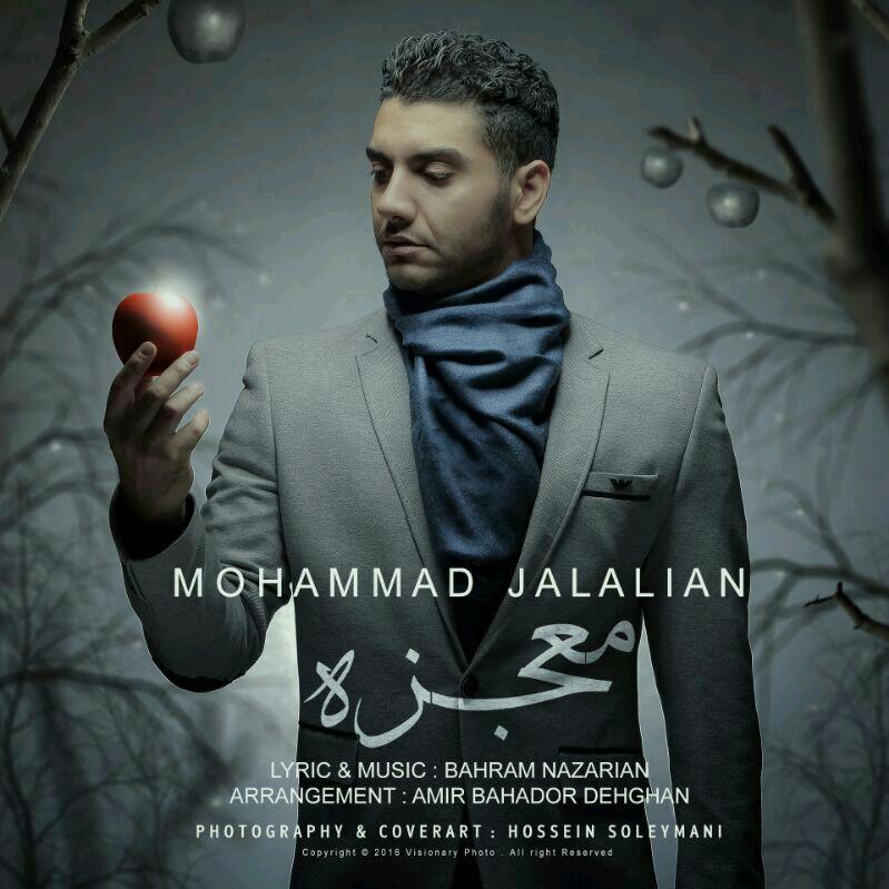 Mohammad Jalalian – Mojezeh