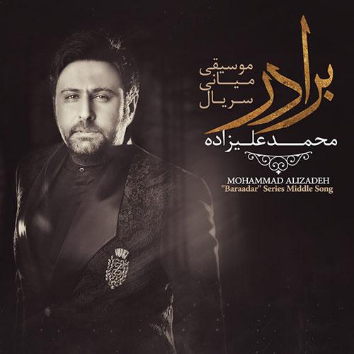 Mohammad Alizadeh – Baraadar (Middle Song)