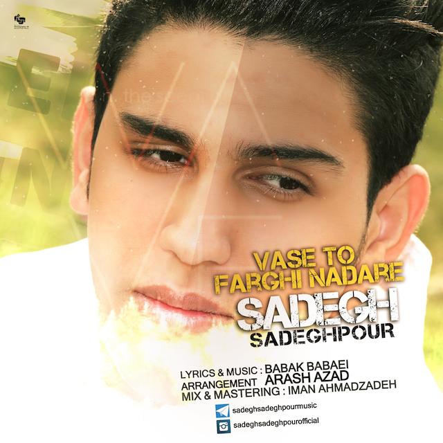 Sadegh Sadeghpour – Vase To Farghi Nadare