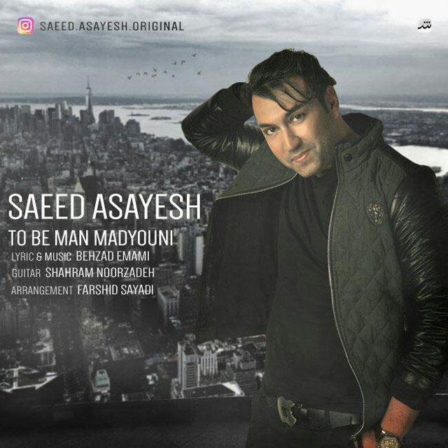 Saeed Asayesh – To Be Man Madyuni
