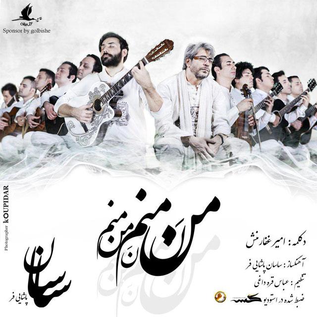 Sasan Pashaeifar – Man Na Manam