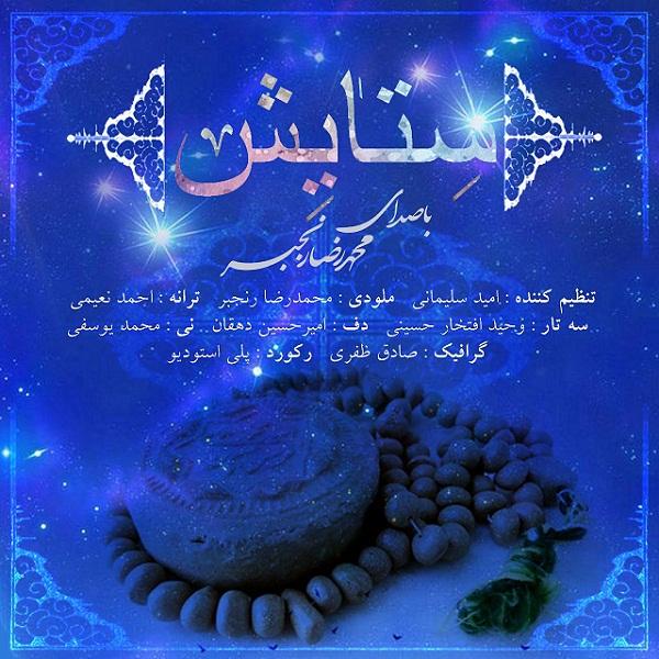 Mohammadreza Ranjbar – Setayesh