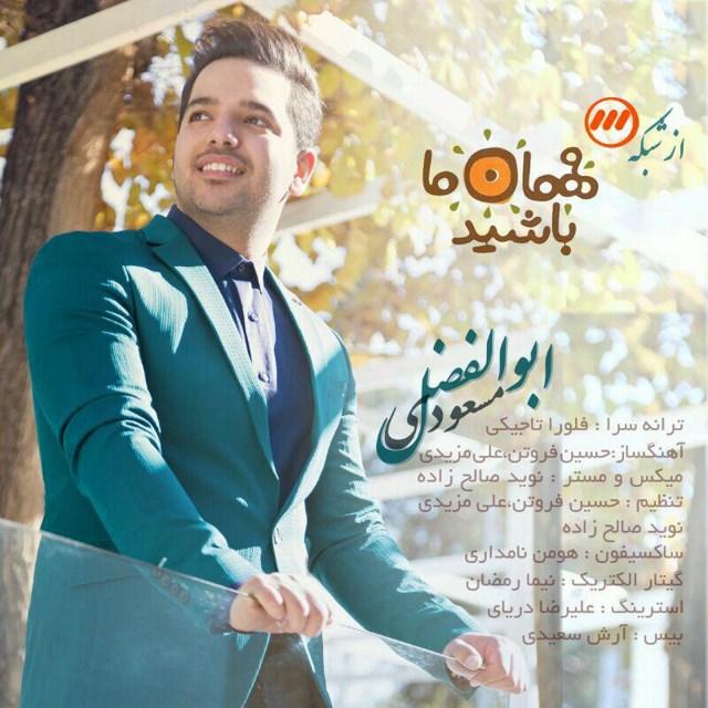 Abolfazl Masoudi – Mehman Ma Bashid