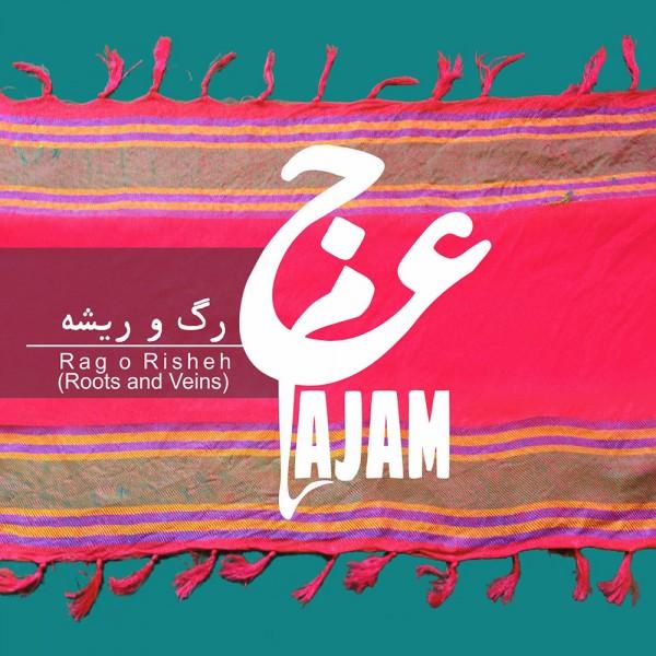 Ajam Band – Rag o Risheh